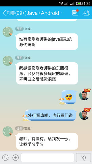android学习视频评价