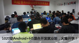 20161020android班开学典礼