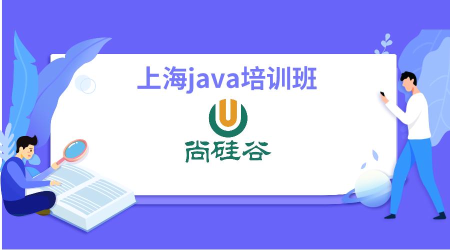 上海java培训班中哪家更靠谱