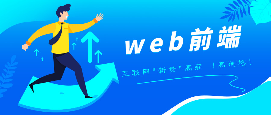 web培训的就业优势