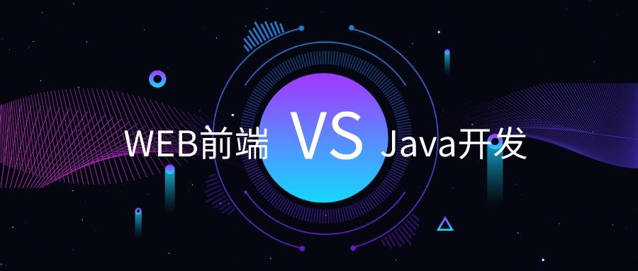 web前端与Java培训学习