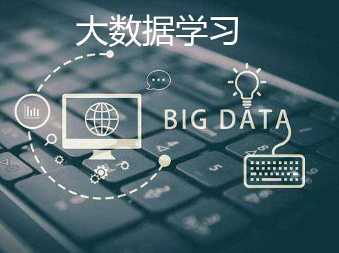 大数据培训