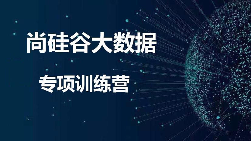 深圳大数据培训班