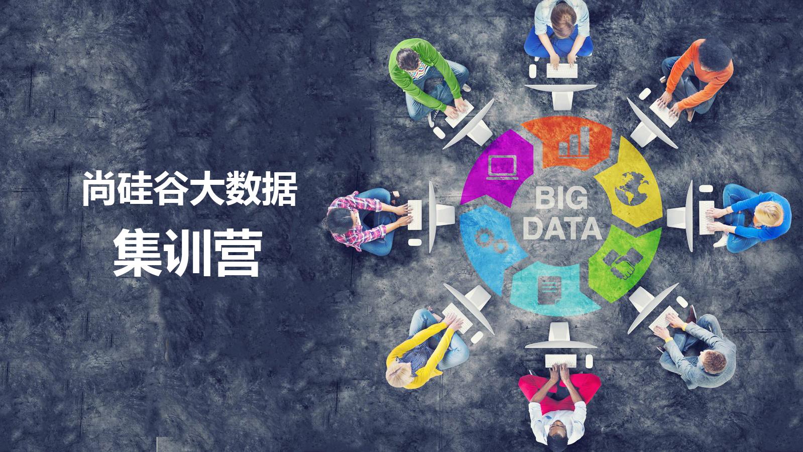 大数据培训机构