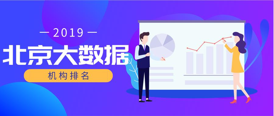 北京大数据培训机构排名