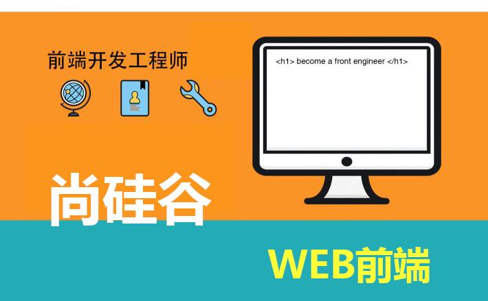 深圳web前端培训机构
