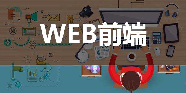 北京web前端培训学习