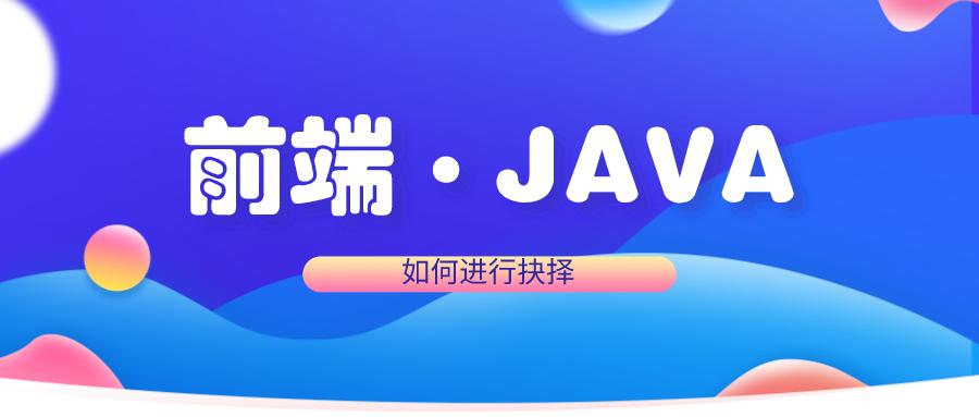 培训学习前端还是Java好