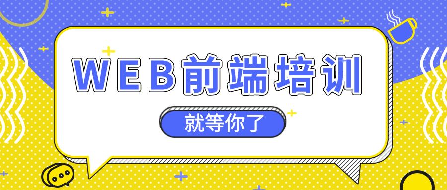 上海有没有web前端培训