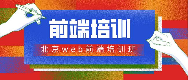 深圳web前端开发培训班