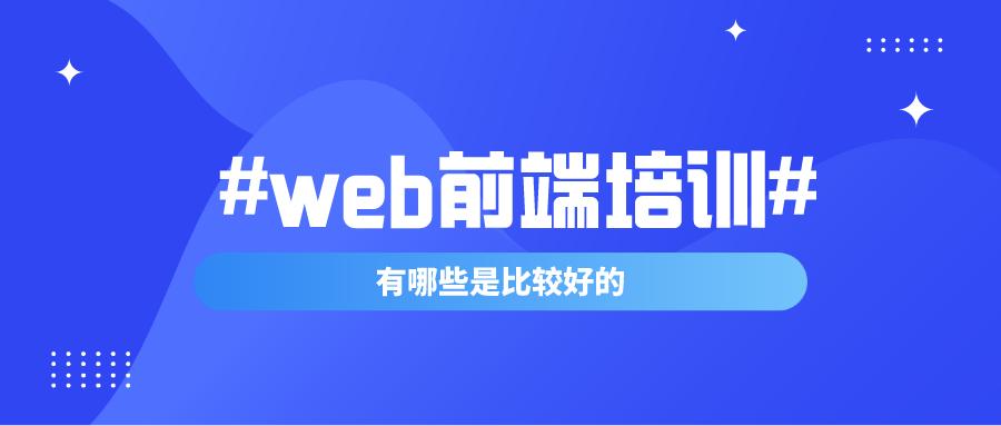 web前端培训机构