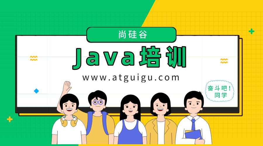 上海java培训班