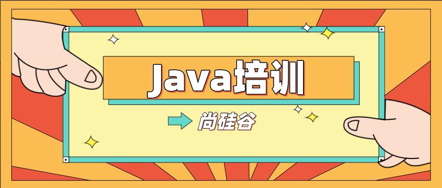 Java软件培训机构