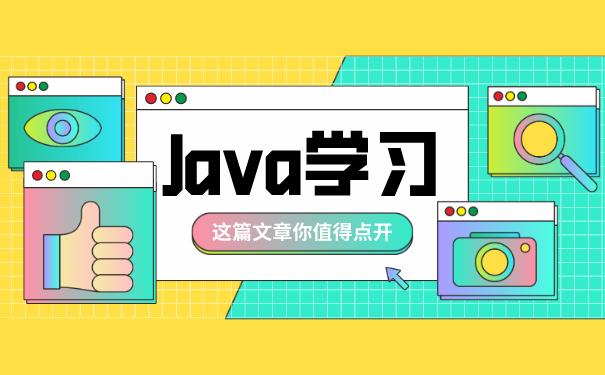 Java培训班学习