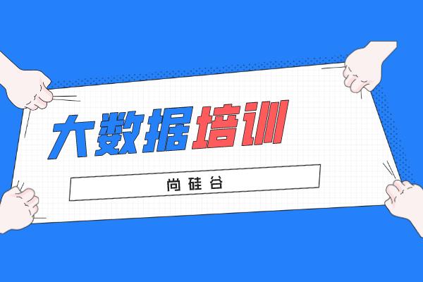 北京大数据培训机构