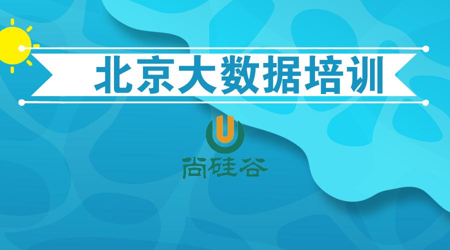北京大数据培训选择哪个机构好
