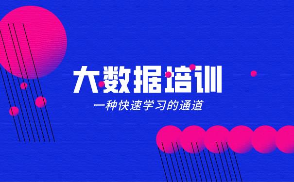 深圳大数据培训机构