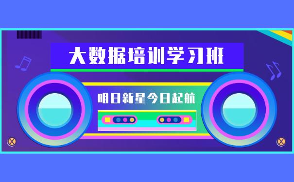 上海大数据培训
