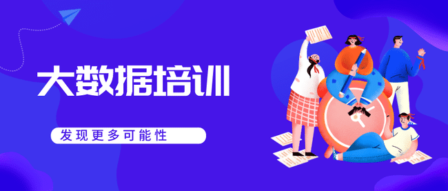 深圳大数据哪家培训好
