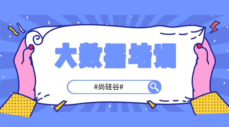 深圳大数据开发培训班