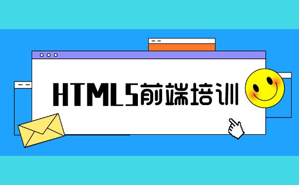 深圳HTML5前端培训