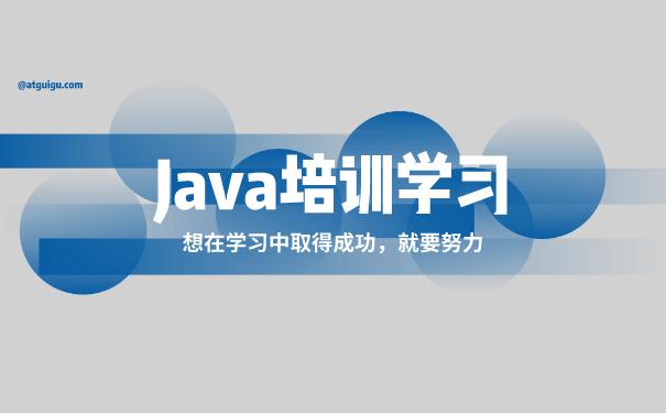 Java培训机构