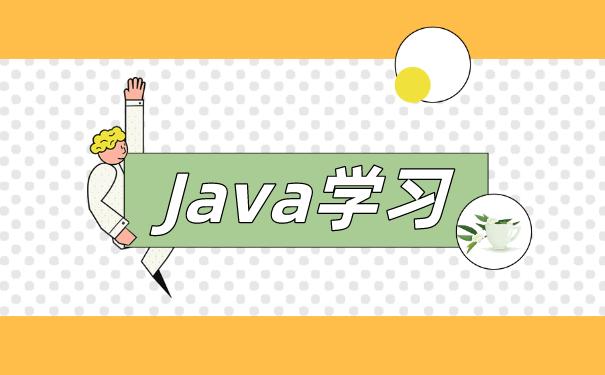 Java培训班