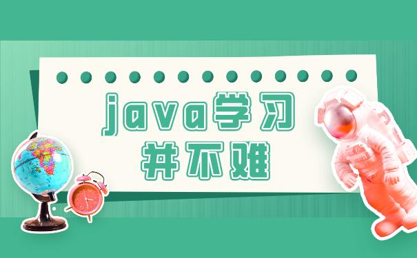 Java培训学习