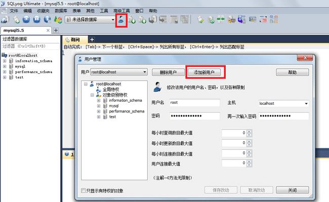 Java培训课程账号管理