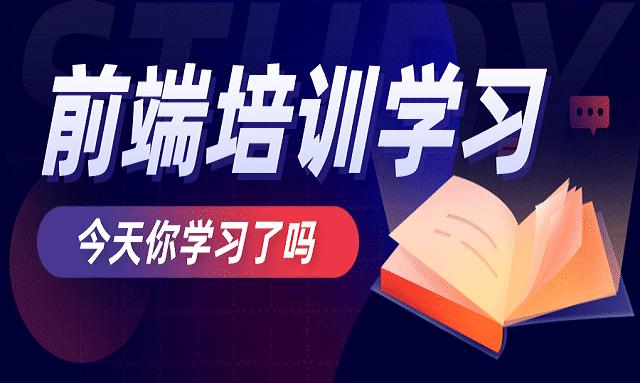 深圳Web前端培训
