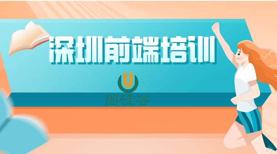 深圳有没有web前端培训的专业学校