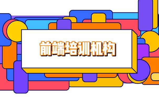 重庆web前端培训机构