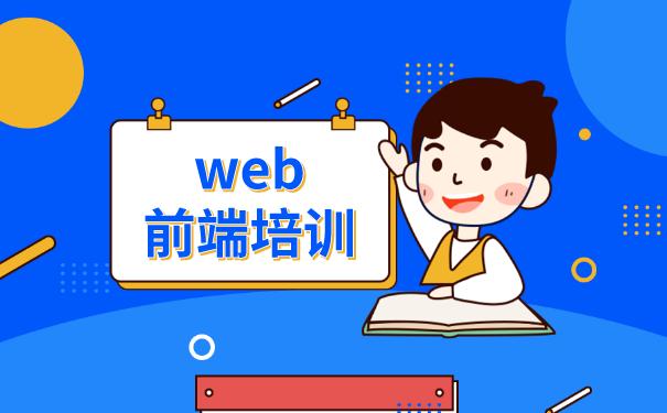 北京web前端培训机构