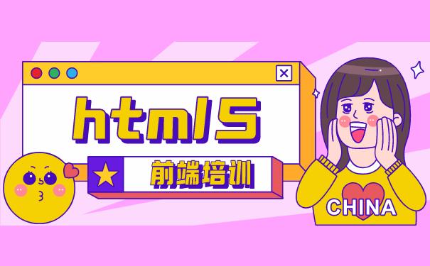 html5前端培训机构