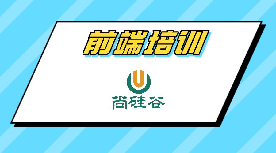 深圳前端培训包不包就业