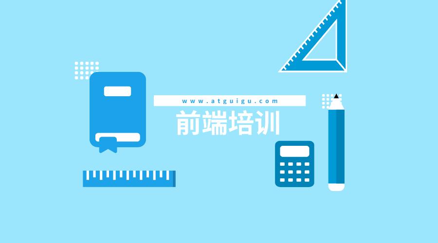 上海web前端培训机构