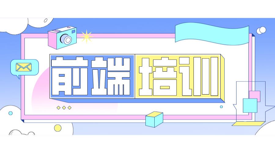 深圳web前端培训机构排行榜