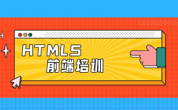 html5前端培训