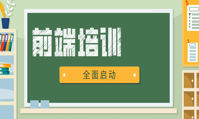 WEB前端培训