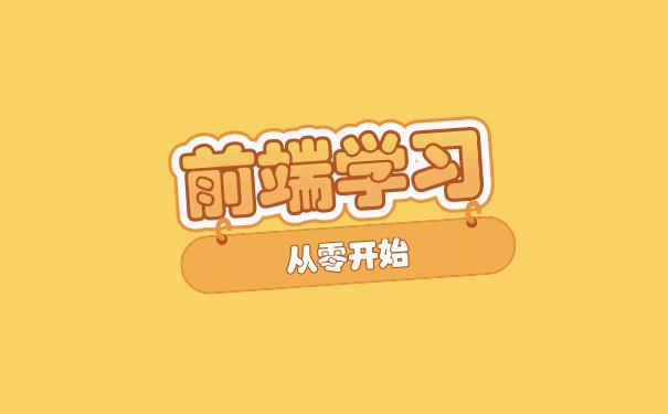 深圳前端培训