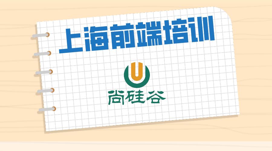 上海的前端培训班哪家值得选择