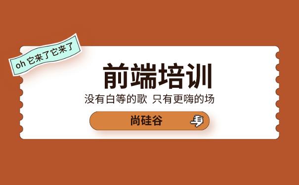 北京前端培训机构